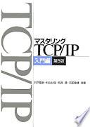 マスタリングTCP/IP 入門編第5版