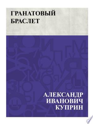 Free Download Гранатовый браслет PDF - Writers Club