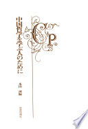 中国哲学を学ぶ人のために
