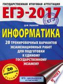 ЕГЭ-2017. Информатика. 20 тренировочных вариантов экзаменационных работ для подготовки к ЕГЭ