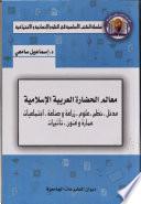 معالم الحضارة العربية الاسلامية
