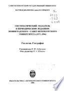 Систематический указатель к периодическим изданиям Ленинградского--Санкт-Петербургского университета, 1977-1996