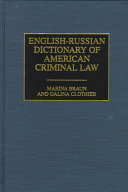 English Russian Dictionary of American Criminal Law