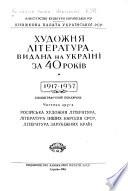 Khudoz͡hni͡a literatura, vydana na Ukraïnü za 40 rokiv