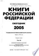 Книги Российской Федерации