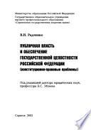 Публичная власть и обеспечение государственной целостности Российской Федерации
