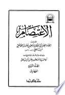 الاعتصام - ج 4 - الفهارس