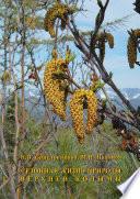 Сезонная жизнь природы Верхней Колымы