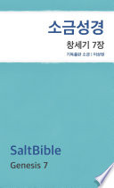 소금성경 창세기 7장