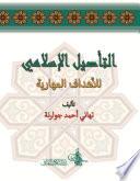 التأصيل الإسلامي للأهداف المهارية