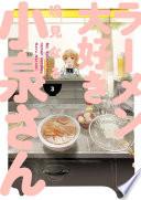 Ms  Koizumi Loves Ramen Noodles Volume 3