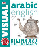 Arabic English Bilingual Visual Dictionary (with audio)