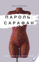 Пароль: Сарафан - Mila Ilkova - Google Books