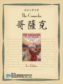 The Cossacks (哥薩克)