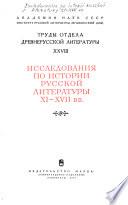 Исследования по истории русской литературы XI-XVII вв