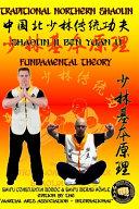 Shaolin Fundamental Theory