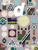 D Design Travel Oita