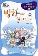 빙하에서 살아남기(서바이벌 만화 과학상식 4)