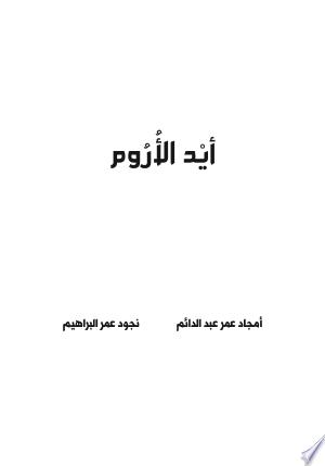 Download أيد الأروم Free Books - E-BOOK ONLINE