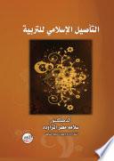 التأصيل الإسلامي للتربية