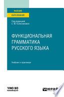 Функциональная грамматика русского языка. Учебник и практикум для вузов