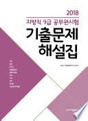 2018 지방직 9급 공무원시험 기출문제 해설집