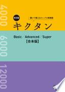 [音声DL付]改訂版キクタンBasic/Advanced/Super 合本版