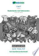 BABADADA black and white  Tigrinya  in ge ez script    Nederlands met lidwoorden  visual dictionary  in ge ez script    het beeldwoordenboek Book PDF