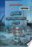 المتنبي في الدراسات الأدبية الحديثة في مصر