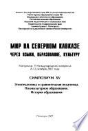 Мир на Северном Кавказе через языки, образование, культуру