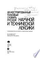 Иллюстрированный толковый словарь русской научной и технической лексики