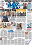 МК Московский комсомолец 267-2014