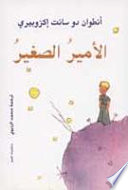Al-Amir as-Saghir