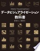データビジュアライゼーションの教科書