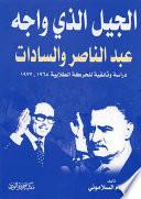 الجيل الذي واجه عبد الناصر والسادات