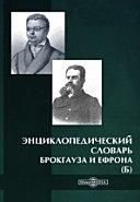 Энциклопедический словарь Брокгауза и Ефрона (Б) Book