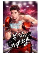 [연재] 복싱의 제왕 48화 Pdf