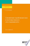Семейная проблематика в эмпирических исследованиях 2-е изд., испр. и доп. Практическое пособие