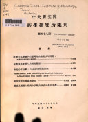 Bulletin of the Institute of Ethnology  Academia Sinica