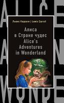 Pdf Алиса в Стране чудес / Alice's Adventures in Wonderland Telecharger