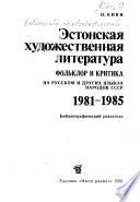 Эстонская художественная литература, фольклор и критика на русском и других языках народов СССР, 1981-1985