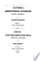 Сборникъ административныхъ постановленій Царства Польскаго