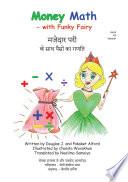 Hindi मजेदार परी के साथ पैसों का गणित Money Math - with Funky Fairy