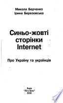 Blue-and-yellow pages Internet