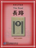 The Road (長路)