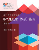 A Guide to the Project Management Body of Knowledge  Pmbok r  Guide    Seventh Edition and the Standard for Project Management  Chinese