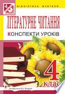 Літературне читання. Конспекти уроків. 4 клас
