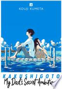 Kakushigoto My Dad S Secret Ambition 4