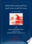 عروبة القدس و تأسيس الحكم الذاتي و عمارة قبة الصخرة معراج الرسول
