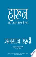 Haroun Aur Sagar Kisson Ka Book